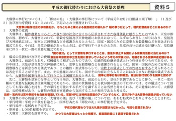 H300220平成の大嘗祭の整理.jpg
